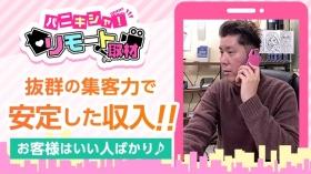 函館人妻デリヘル 桃屋のスタッフによるお仕事紹介動画