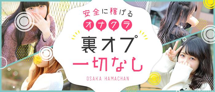 大阪はまちゃん 梅田店