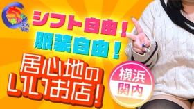 横浜関内伊勢佐木町ちゃんこに在籍する女の子のお仕事紹介動画