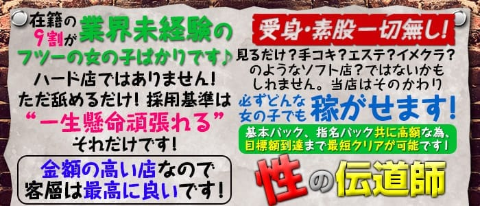 未経験・横浜 性の伝道師