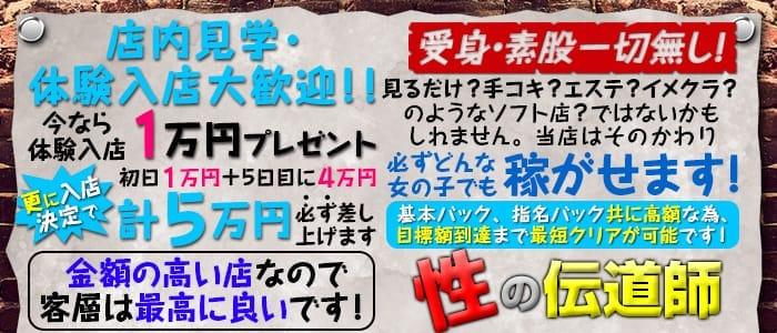 体験入店・横浜 性の伝道師
