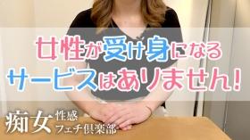 浜松痴女性感フェチ倶楽部の求人動画