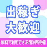 人妻華道 上田店の寮画像1