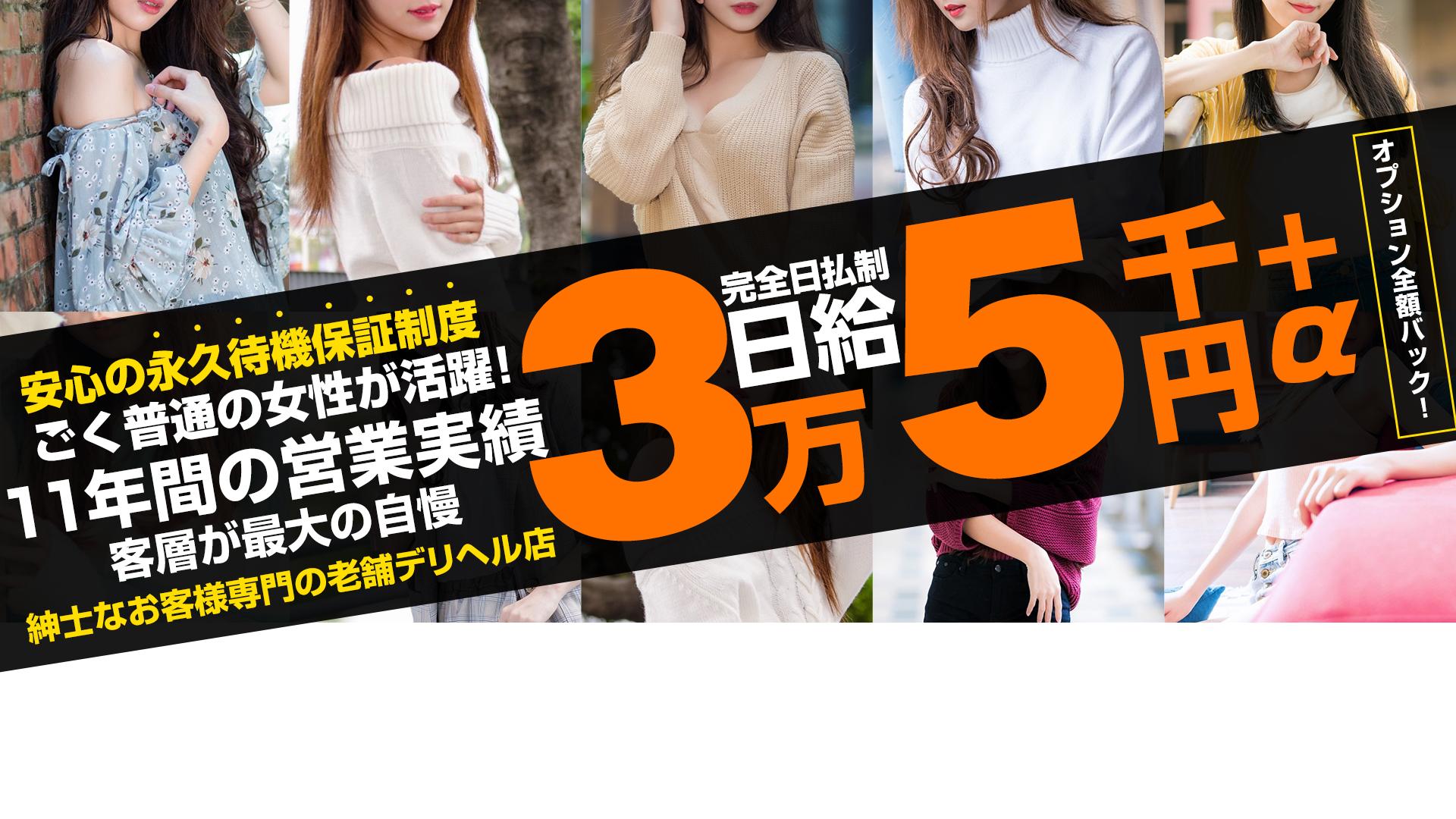 人妻華道 上田店の求人画像