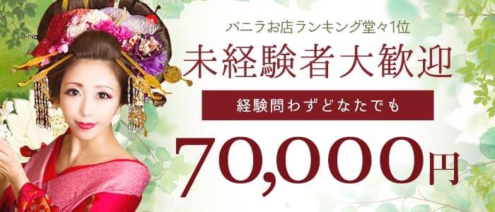 未経験・倶楽部 花物語