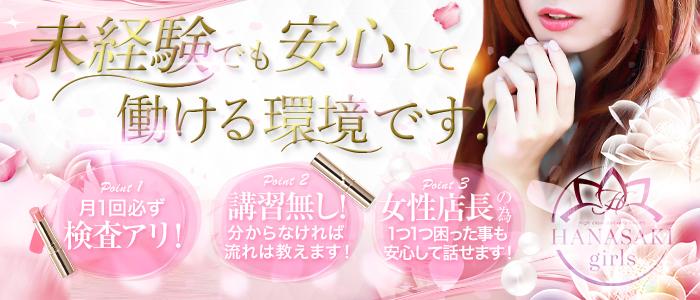 未経験・HANASAKI girls
