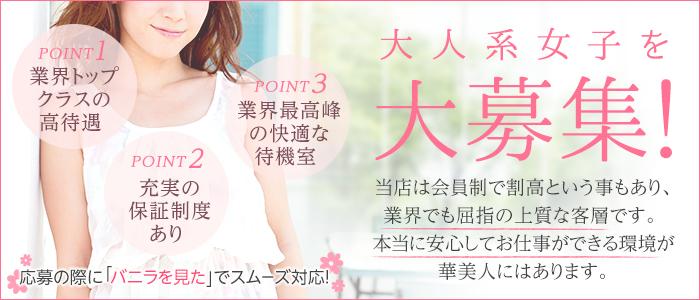華美人 新横浜店の求人画像
