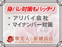 華美人 新横浜店