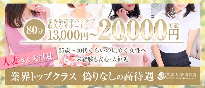 人妻・熟女・華美人 新横浜店