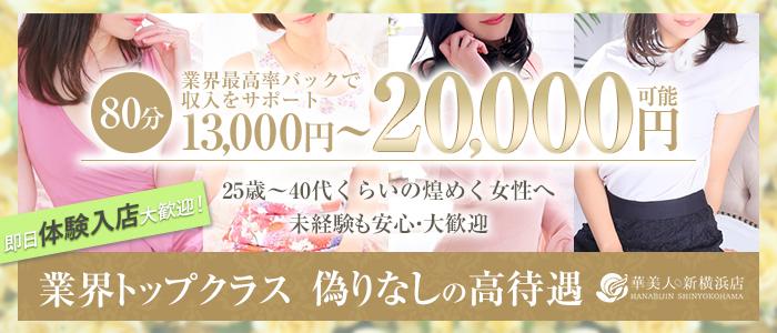 体験入店・華美人 新横浜店