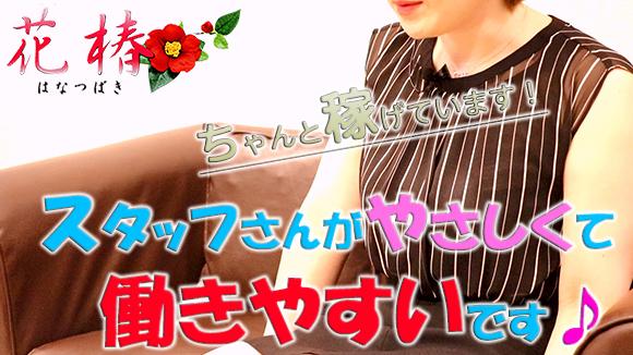 花椿 仙台店の求人動画