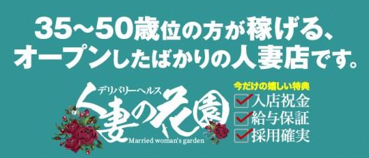 人妻の花園