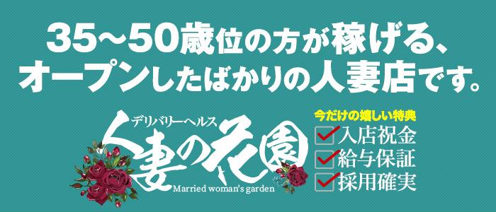 体験入店・人妻の花園