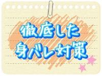 ハンドdeフィーリングin横浜(FG系列)で働くメリット3