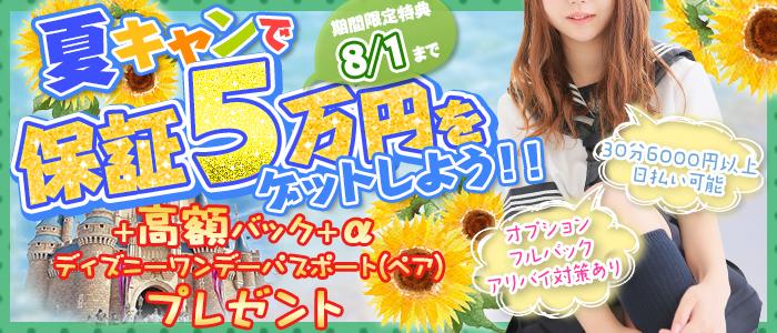 ハンドdeフィーリングin横浜(フィーリングループ)