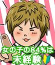 ハンドdeフィーリングin横浜(FG系列)の面接人画像