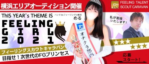ハンドdeフィーリングin横浜(FG系列)