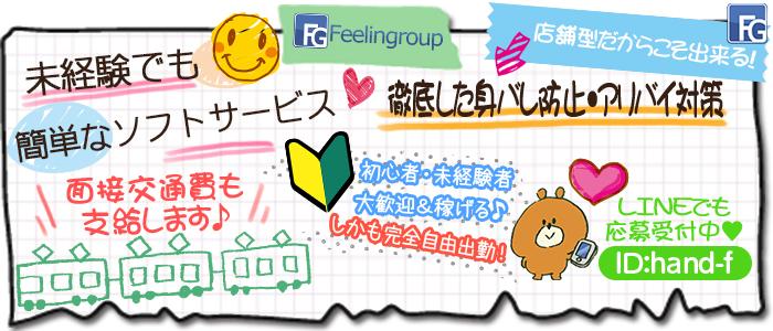 ハンドdeフィーリングin横浜(FG系列)の未経験求人画像