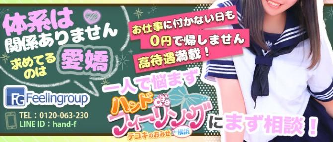 ハンドdeフィーリングin横浜(FG系列)のぽっちゃり求人画像