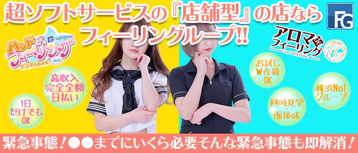 ハンドdeフィーリングin横浜(FG系列)の体験入店求人画像