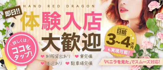 HAND RED DRAGON