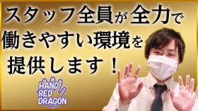 HAND RED DRAGONの求人動画