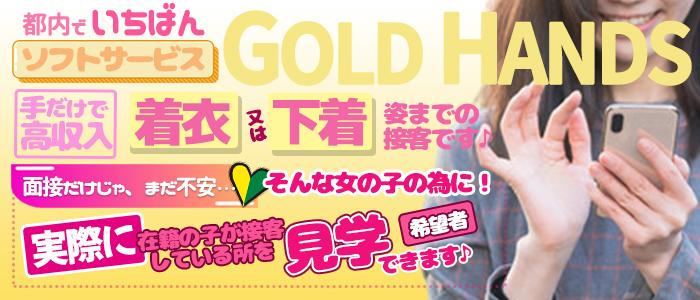 ゴールドハンズの体験入店求人画像
