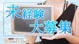 Hand´s Queenのスタッフによるお仕事紹介動画