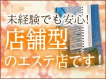 京都市内で唯一の店舗型エステ店ですのアイキャッチ画像