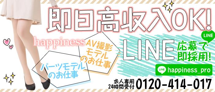 体験入店・AV総合プロダクションHappiness Pro
