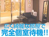 広く綺麗な部屋で完全個室待機♪のアイキャッチ画像