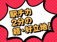 ハピネス東京 五反田店で働くメリット6