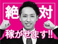 ハピネス東京 五反田店で働くメリット4