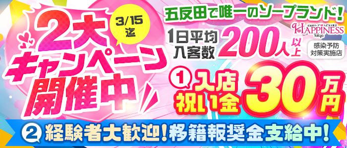 ハピネス東京 五反田店の求人画像