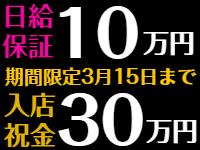ハピネス東京 五反田店で働くメリット1