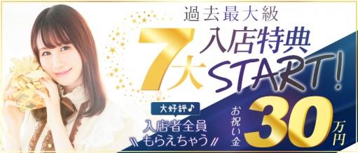 ハピネス東京 五反田店(ハピネスグループ)