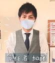 ハピネス東京 五反田店(ハピネスグループ)の面接人画像