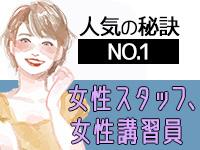 ハピネス東京 五反田店(ハピネスグループ)で働くメリット2