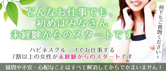 ハピネス東京 五反田店の未経験求人画像