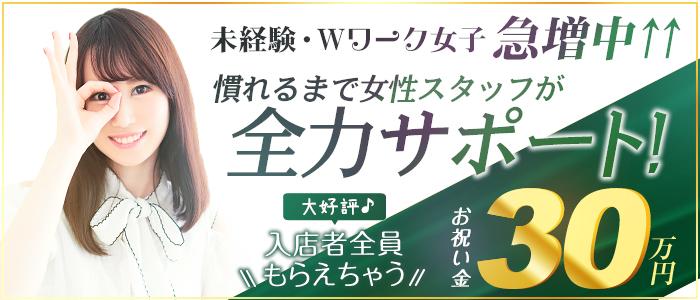 ハピネス東京 五反田店(ハピネスグループ)の未経験求人画像