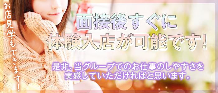 ハピネス東京 五反田店の体験入店求人画像