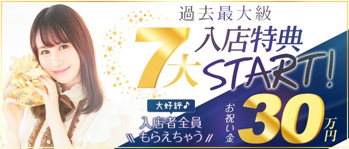 ハピネス東京 五反田店(ハピネスグループ)の体験入店求人画像