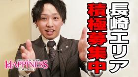 ハピネス福岡の求人動画