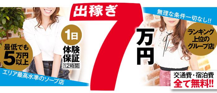 出稼ぎ・中洲ソープ ハピネス福岡