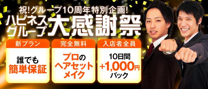 中洲ソープ ハピネス福岡