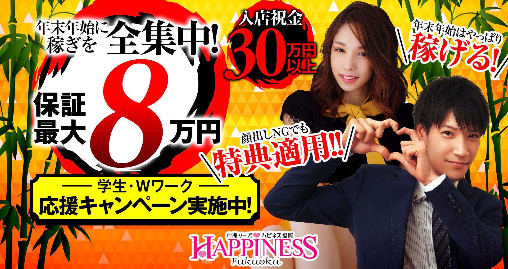 中洲ソープ ハピネス福岡の求人画像