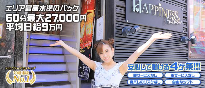 ハピネス福岡(ハピネスグループ)の求人画像
