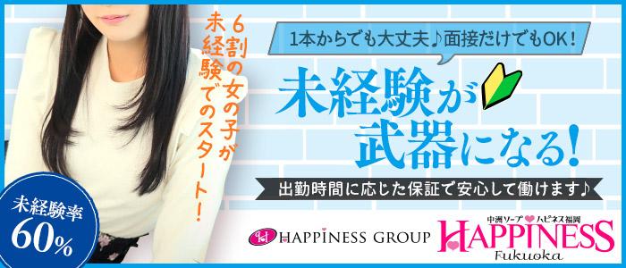 中洲ソープ ハピネス福岡の未経験求人画像