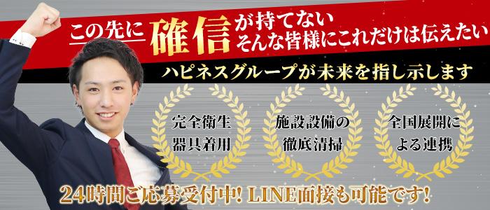中洲ソープ ハピネス福岡の体験入店求人画像