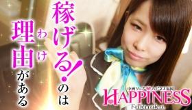中洲ソープ ハピネス福岡の求人動画
